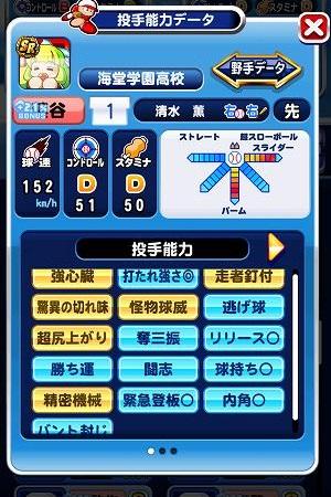 片桐恋選手例