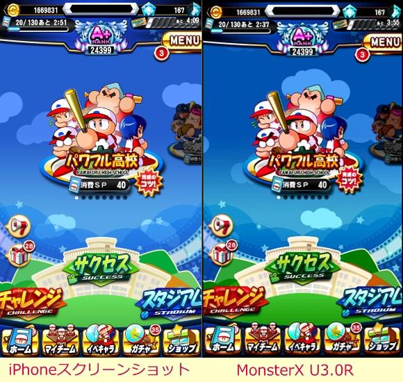 MonsterX U3.0比較