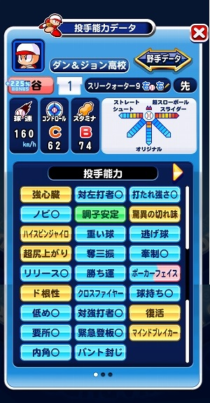片桐恋入りS8先発投手