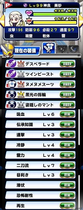 剣道場装備例(レンジャー)