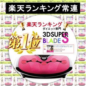 エア ブレード スーパー ドクター 効果 3d s