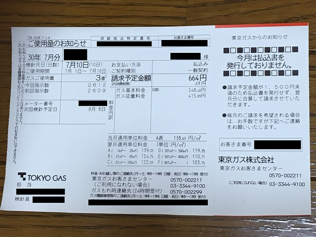 東京ガスの使用料のお知らせ